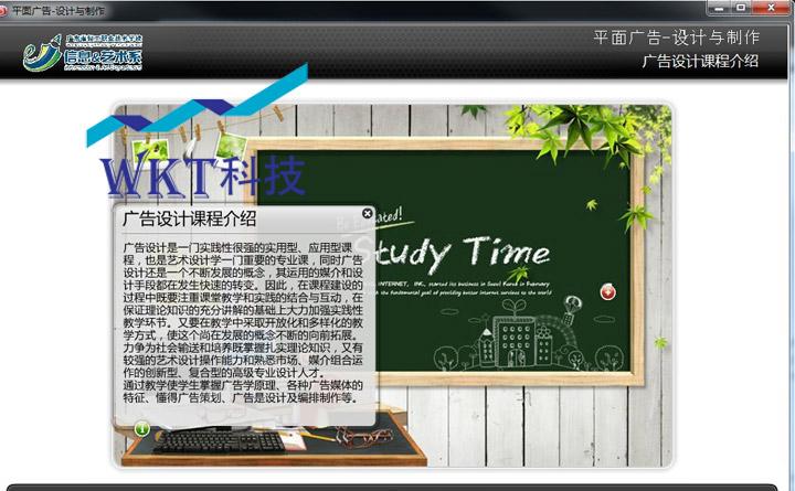 广东轻工职业技术学院课程83课时