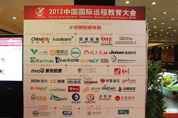 2012中国国际远程教育大会