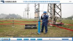 南方电网-110kV的金属氧化