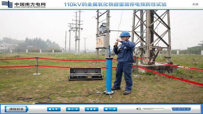 南方电网-110kV的金属氧化物避雷器停电预防性试验