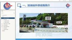 中海油-加油站设备培训