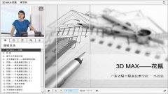 e-learning标准课件-3D MAX花瓶